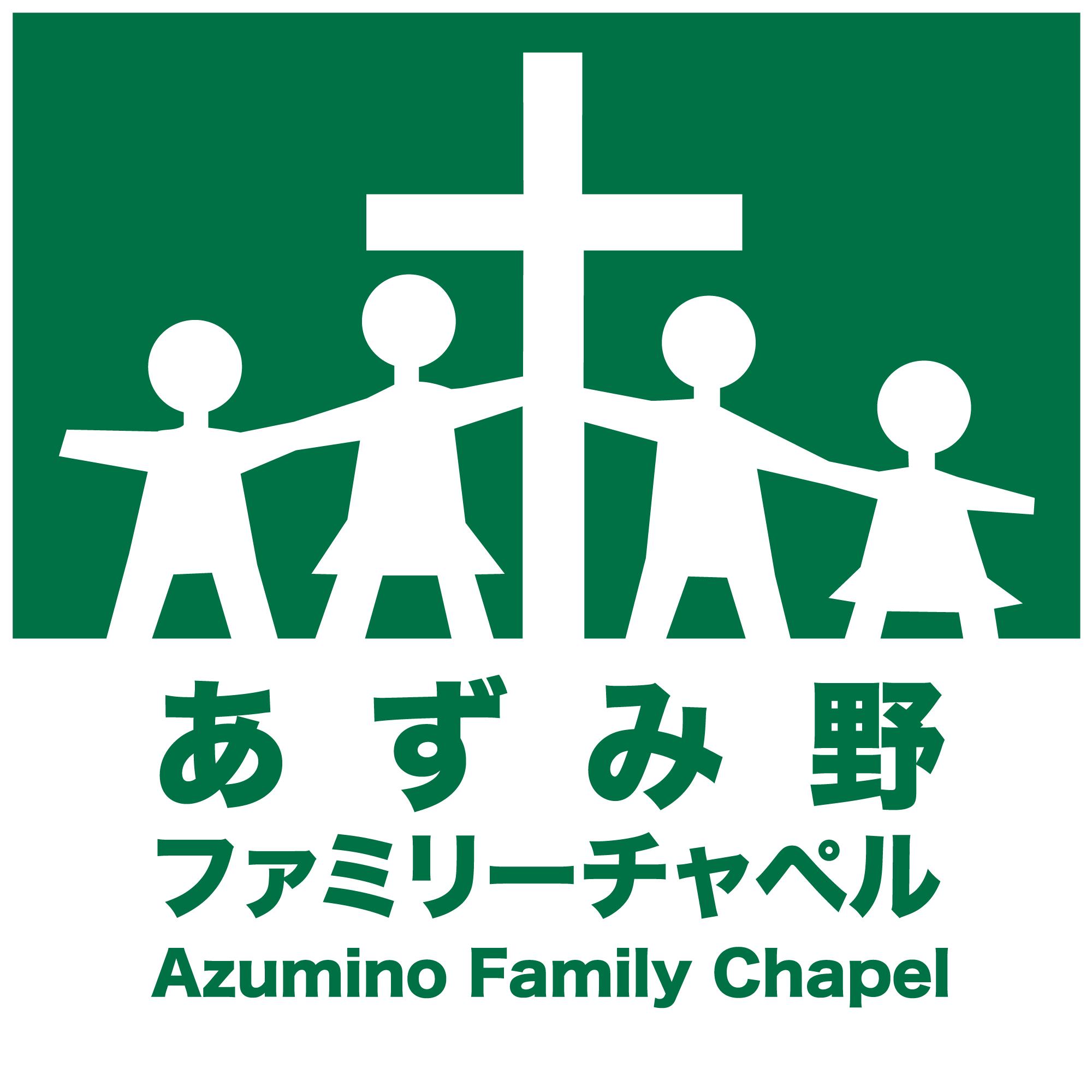 あずみ野ファミリーチャペル // Azumino Family Chapel